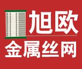 河北旭欧金属丝网有限公司